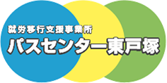 一般社団法人 神奈川社会福祉支援パスセンター