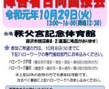 合同面接会@藤沢秩父宮記念体育館