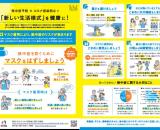 新しい生活様式」における熱中症予防行動のポイント