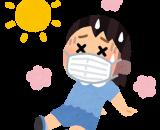 熱中症に注意💦