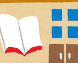 東戸塚の図書館と言えば・・・