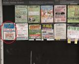 東戸塚の「まちの広告板」