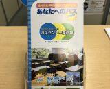 東戸塚の就労移行支援事業所です😊