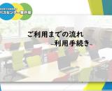 【動画】ご利用までの流れ~利用手続き~