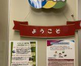 ★パスセンター東戸塚はこんな感じpart2★