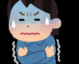 寒暖差疲労について